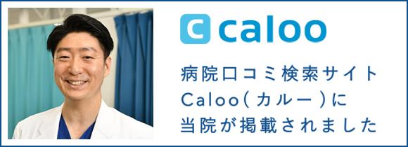 Calooモバイルバナー
